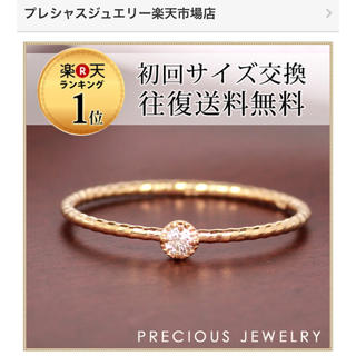 hinp様専用一粒ダイヤ 華奢 ピンキーリング ♯1(リング(指輪))