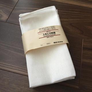 ムジルシリョウヒン(MUJI (無印良品))の落ちワタふきん 7枚(収納/キッチン雑貨)
