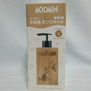 タイトー(TAITO)のムーミン木目調ポンプボトル (日用品/生活雑貨)