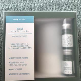 ムジルシリョウヒン(MUJI (無印良品))の超音波アロマディフューザー(アロマディフューザー)