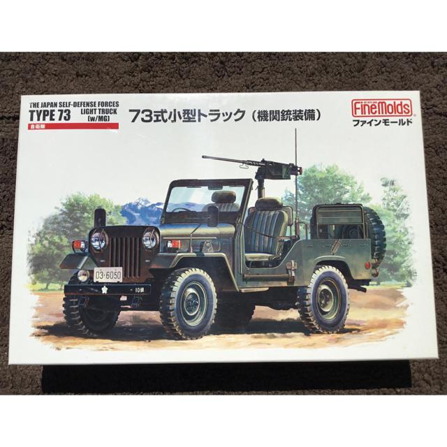 ファインモールド 1/35 日本陸軍...