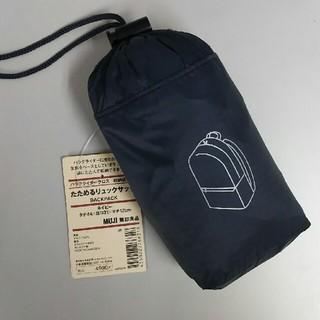 ムジルシリョウヒン(MUJI (無印良品))の新品 無印良品 パラグライダークロス たためるリュックサック・ネイビー(リュック/バックパック)