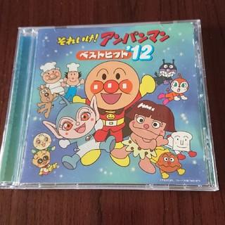 アンパンマン(アンパンマン)のアンパンマンベストヒット12 CD(アニメ)