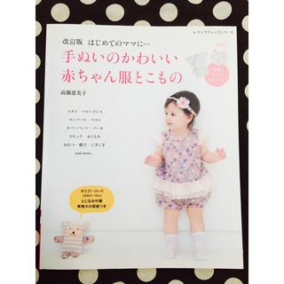21f9efe7102e2 売約済  * 手ぬいのかわいい赤ちゃん服とこもの * の通販 ラクマ