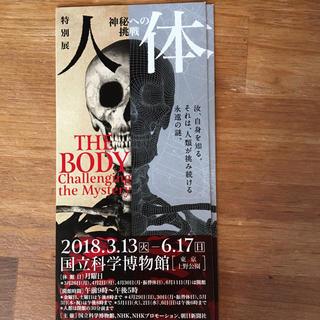 人体 神秘への挑戦 特別展 国立科学博物館 2枚(美術館/博物館)