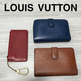 ルイヴィトン(LOUIS VUITTON)のルイヴィトン エピ 3点セット 財布 コインケース  がま口 おすすめ  (財布)