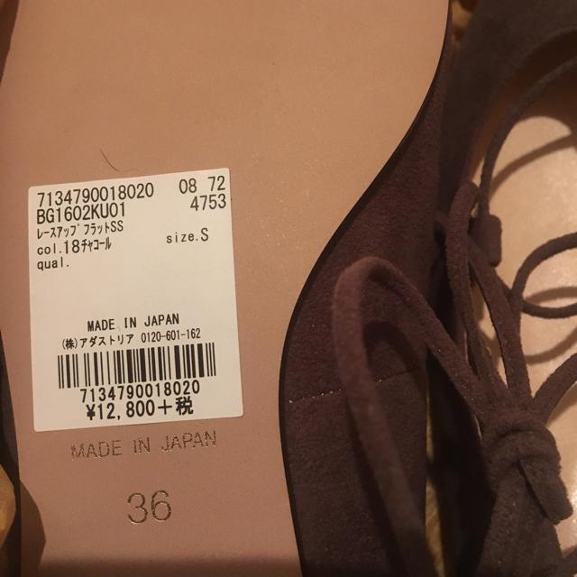 BAYFLOW(ベイフロー)のベイフロー♡新品未使用  定価13824円  レースアップ フラットシューズ レディースの靴/シューズ(ハイヒール/パンプス)の商品写真
