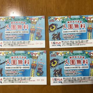 浅草 花やしき 入園券 4枚組(遊園地/テーマパーク)