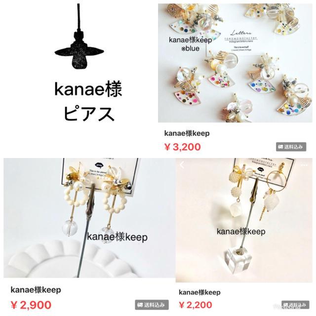kanae様3点ピアス-150 ハンドメイドのアクセサリー(ピアス)の商品写真