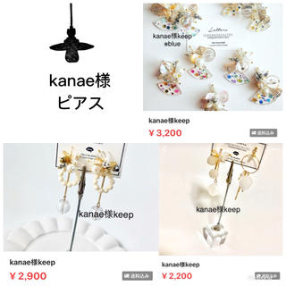 kanae様3点ピアス-150(ピアス)