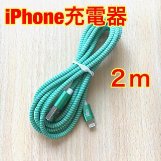 アイフォーン(iPhone)のiPhone 充電器 2m(バッテリー/充電器)