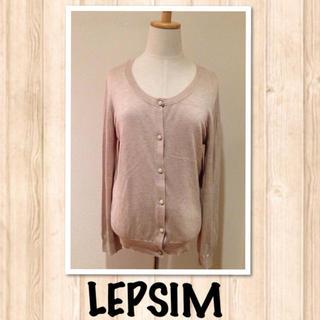 レプシィム(LEPSIM)のカーディガン・シャツの2点(カーディガン)