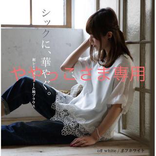 ソルベリー(Solberry)の裾レースブラウス(シャツ/ブラウス(半袖/袖なし))