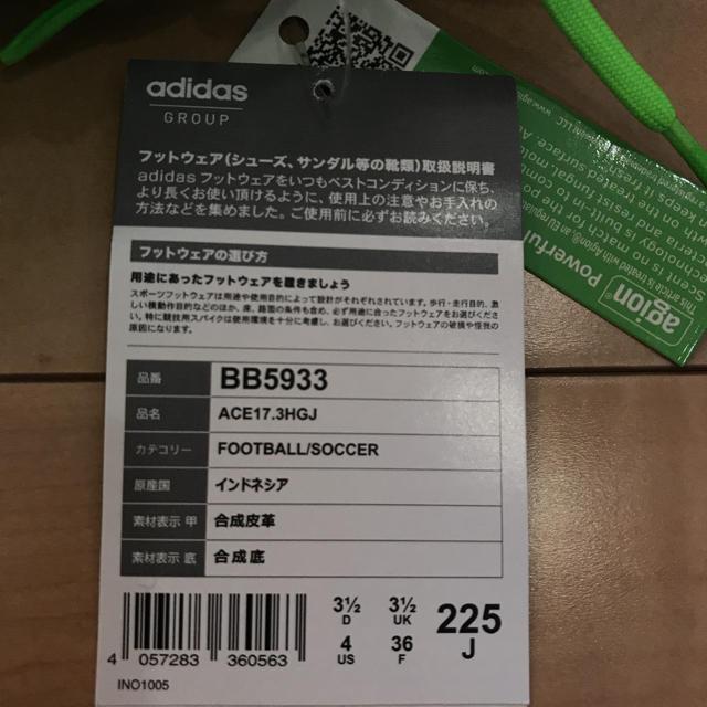 adidas(アディダス)のアディダス  22.5 サッカー スパイク 新品未使用 スポーツ/アウトドアのサッカー/フットサル(シューズ)の商品写真