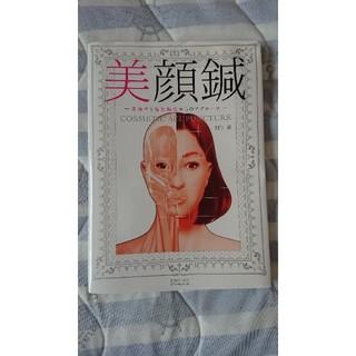 sold out!!  美顔鍼(健康/医学)