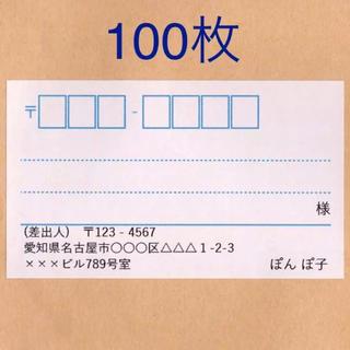 宛名シール 100枚 ブルーライン(宛名シール)
