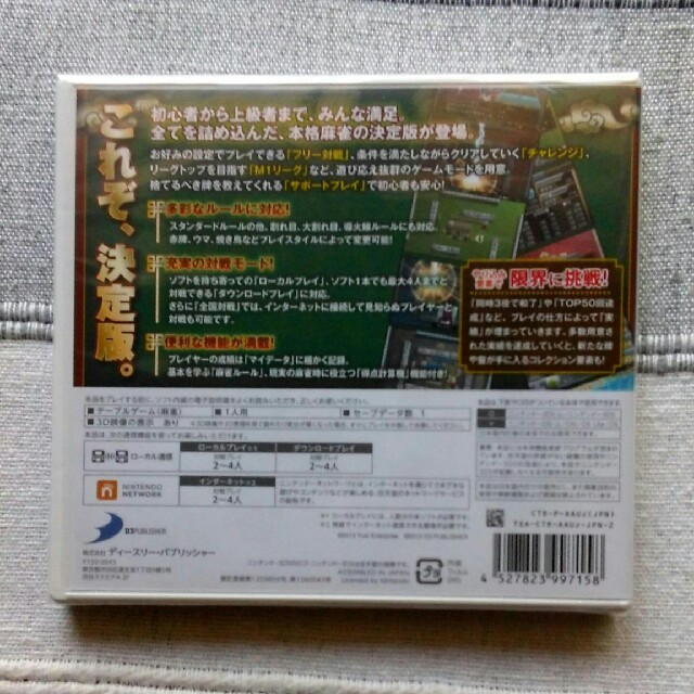 THE麻雀 SIMPLEシリーズ for  ニンテンドー3DS Vol.1 新品 エンタメ/ホビーのゲームソフト/ゲーム機本体(携帯用ゲームソフト)の商品写真