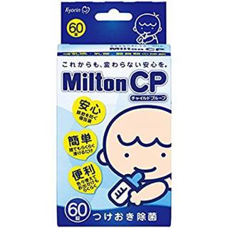 ミルトン錠剤 108個(食器/哺乳ビン用洗剤)