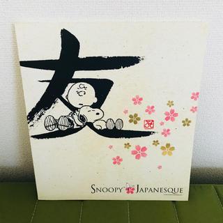 スヌーピー(SNOOPY)のスヌーピー 世界展写真集《引っ越しの為価格!》(アート/エンタメ)