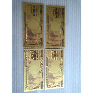 金色に輝く1億円札4枚セット一億円 壱億円札NO.7777777(その他)