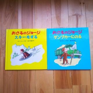 おさるのジョージ 絵本 2冊(絵本/児童書)