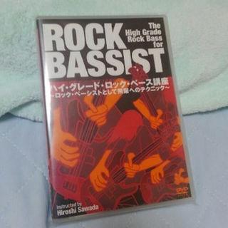 沢田浩史 「ハイグレードロックベース講座」DVD(その他)