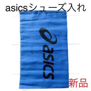 アシックス(asics)の新品 asics アシックス ケース 袋 入れ物 シューズ入れ シューズケース(シューズバッグ)