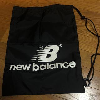 ニューバランス(New Balance)のシューズ入れ(その他)