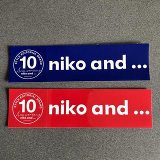 ニコアンド(niko and...)のniko and... 10周年 非売品シール(しおり/ステッカー)