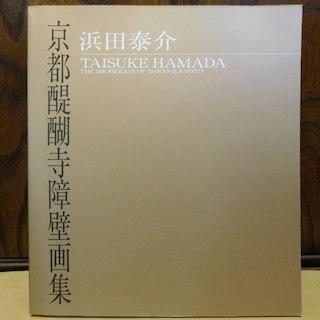 ◆浜田泰介/京都醍醐寺障壁画集◆図録 古書(その他)