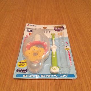 リッチェル(Richell)の乳歯ブラシセット(歯ブラシ/歯みがき用品)