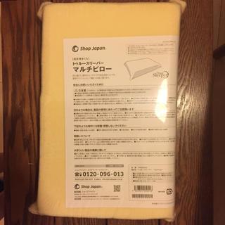 【新品未使用】トゥルースリーパー 低反発枕マルチピロー  まくら(枕)