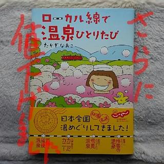 たかぎなおこ/ローカル線で温泉ひとりたび(女性漫画)