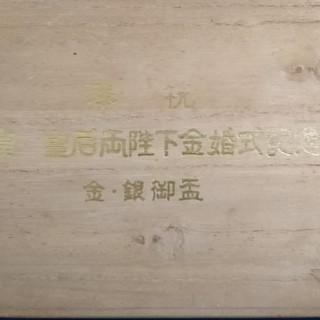 天皇皇后両陛下の還暦祝いの記念の品(食器/哺乳ビン用洗剤)