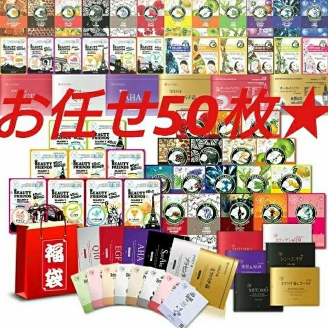 美友★フェイシャルエッセンスマスク★50枚の通販