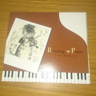 ジブリ(ジブリ)のRelaxing Piano(アニメ)