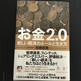 幻冬舎 - お金2.0 新しい経済のルールと生き方 佐藤航陽