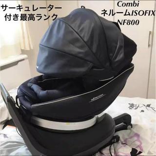 コンビ(combi)の☆とごっち様専用☆Combi ネルームISOFIX エッグショック NF-800(自動車用チャイルドシート本体)