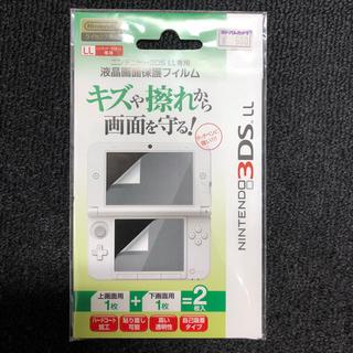 ニンテンドー3DS(ニンテンドー3DS)のニンテンドー3DSLL専用 液晶画面保護フィルム 新品(保護フィルム)