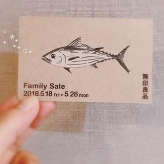 ムジルシリョウヒン(MUJI (無印良品))の無印良品ファミリーセールカード(ショッピング)
