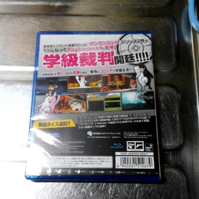 ダンガンロンパ 1・2 Reload  リロード 新品 未開封 PS4 エンタメ/ホビーのゲームソフト/ゲーム機本体(家庭用ゲームソフト)の商品写真