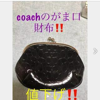 コーチ(COACH)のcoachがま口財布‼️(財布)