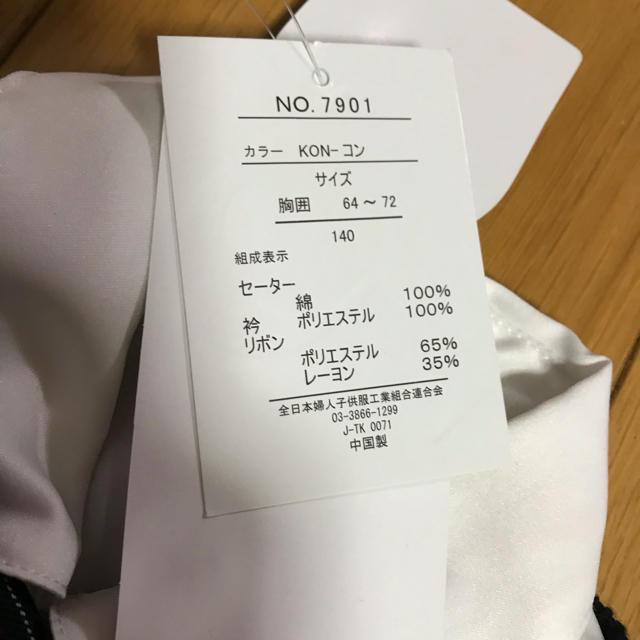 3df12f97cc614 つけ襟付き フォーマルセーター 140cmの通販 by seagull17 s shop|ラクマ