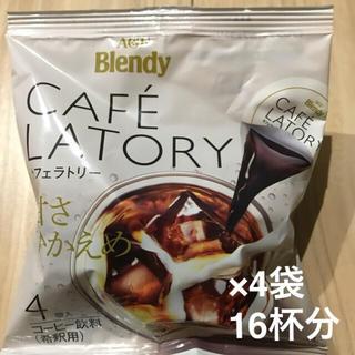 ●カフェラトリー 甘さひかえめ● ポーション コーヒー