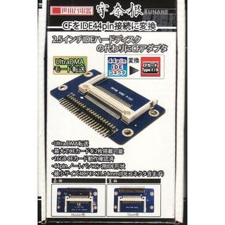 エアリア AR-IDEC2F442 CF(x2枚)-IDE変換基盤(PCパーツ)