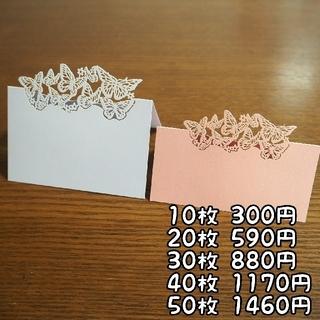 席札☆テーブルカード☆ネームカード☆結婚式(カード/レター/ラッピング)
