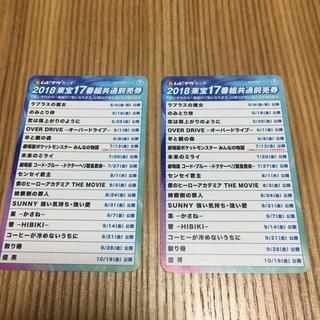 pippi2268様専用 ムビチケ 東宝 共通前売券(その他)