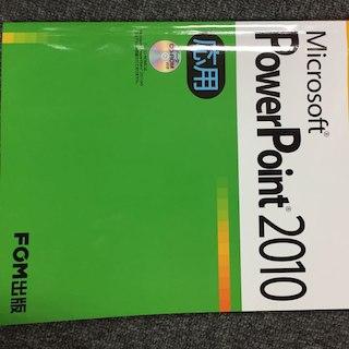 フジツウ(富士通)のよくわかる Microsoft PowerPoint2010 応用(PC周辺機器)