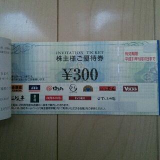 吉野屋 優待6000円(レストラン/食事券)