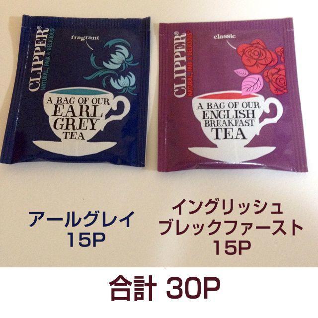 【30個】クリッパー オーガニック フェアトレード 紅茶 ティーパッグ 食品/飲料/酒の飲料(茶)の商品写真